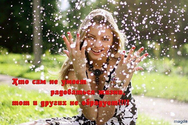 радость жизни, светлая улыбка