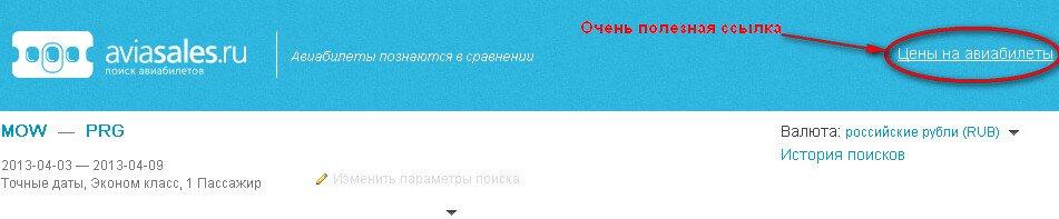 Авиабилеты из Бишкека в Москву от 3 474сом