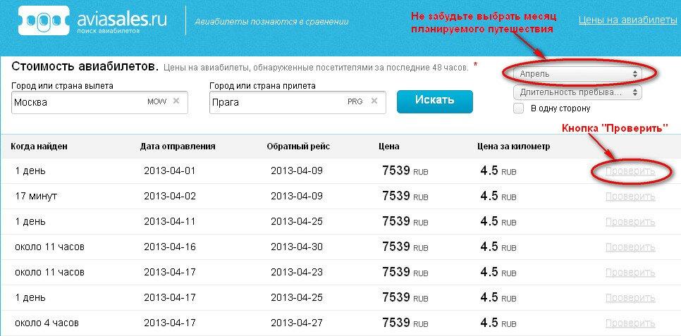 Авиабилеты дешево ру билеты на самолетна самолет из спб