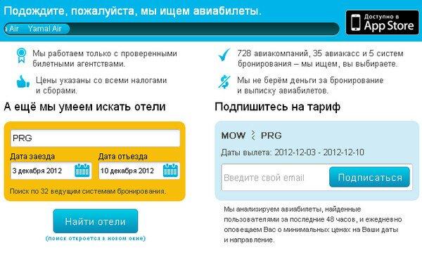 Авиабилеты в тайланд дешево 2012 2012 билеты на самолет кемерово москва
