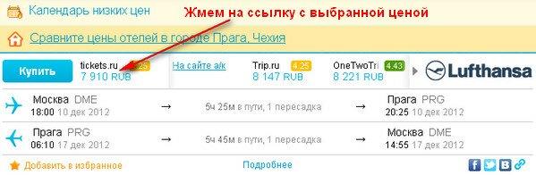 Купить авиабилеты москва саранск