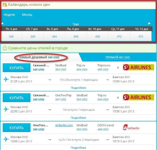Где купить авиабилеты в тайланд цена билетов на самолет в анапу из москвы