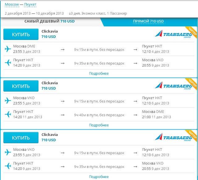 как найти и купить авиабилеты в Тайланд дешево