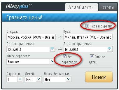 Календарь авиабилетов онлайн