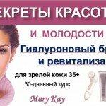 Гиалуроновый брашинг и ревитализация для зрелой кожи 35+